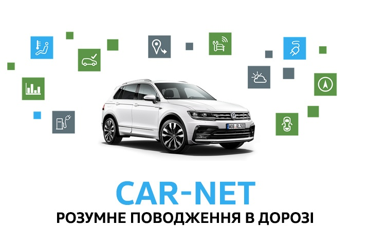 Car-net volkswagen